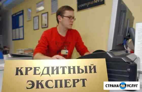 Помощь в получение кредита Москва