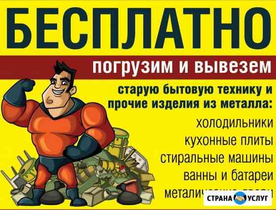 Грузоперевозки грузчики вывоз мусора Новокуйбышевск