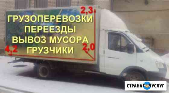 Вывоз мусора, грузчики, демонтаж Белгород