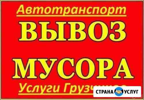 Мусор /грузчики заказ -газели вывоз утилизация Волжский