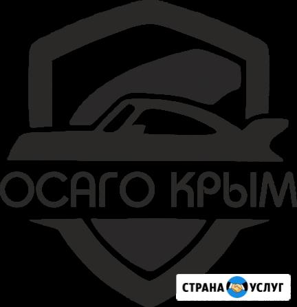 Купить ОСАГО в Симферополе Симферополь