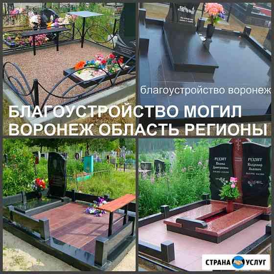 Благоустройство могил, установка памятников Воронеж Воронеж