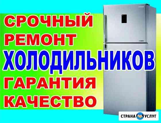Ремонт холодильников в Альметьевске и р-не Альметьевск