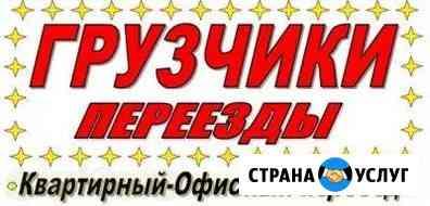 Опытные грузчики.Газель Белгород