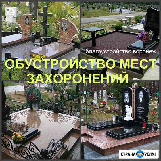 Установка памятника Воронеж, благоустройство на кладбище Воронеж