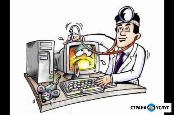 Компьютерные услуги и ремонт Пятигорск