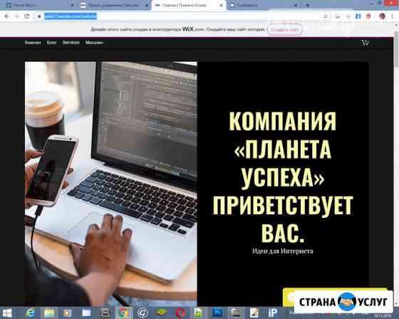 Создание сайта под ключ Пятигорск