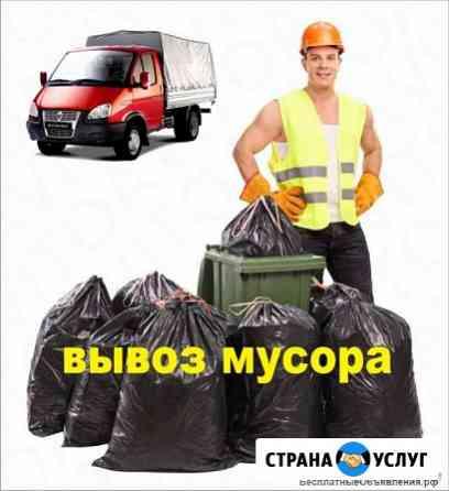 Вывоз мусора на Тбо Белгород