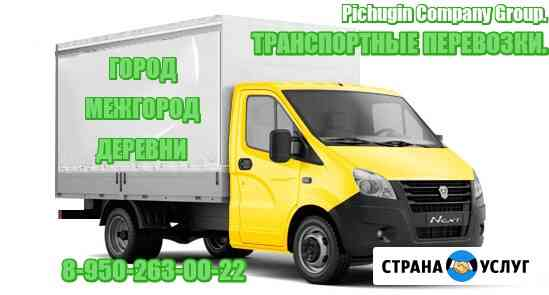 Грузоперевозки - Грузчики Ленинск-Кузнецкий