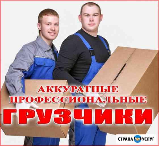 Грузчики в Нижнем Новгороде Нижний Новгород