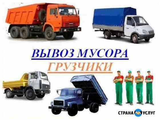 Вывоз мусора с грузчиками в Нижнем Новгороде Нижний Новгород