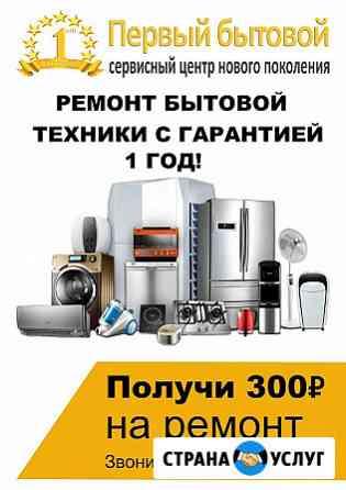 Ремонт бытовой техники и электроинструмента Магнитогорск