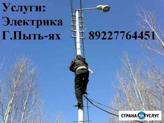 Электрик на дом Пыть-Ях