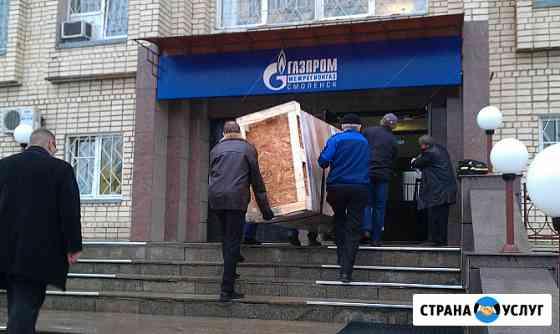 Услуги грузчиков Смоленск