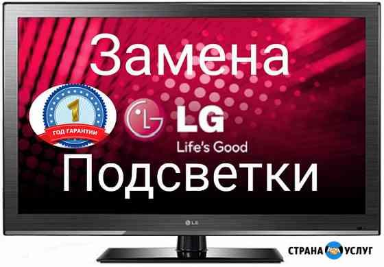 Ремонт телевизоров LG на дому. Замена LED ламп подсветки LCD экрана. Пенза. Выезд по области Пенза