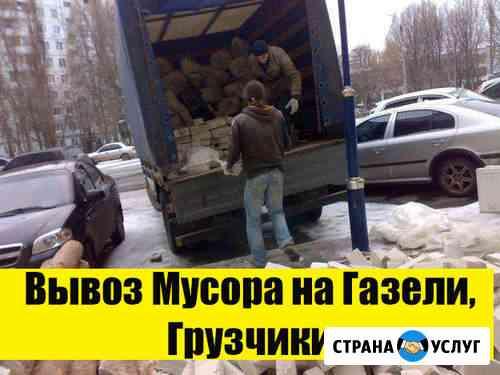 Вывоз мусора, грузчики, разнорабочие, вывоз металлолома бесплатно Рязань