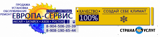 Установка Обслуживание.Ремонт Сплит Систем Батайск