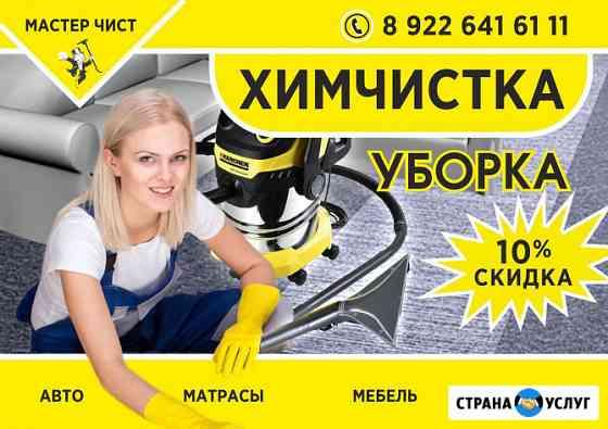 Уборка Воткинск