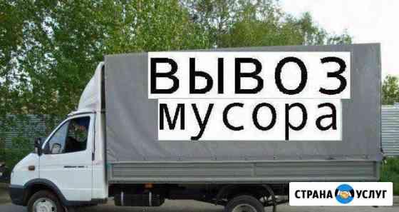Вывоз мусора, газель, бычёк, самосвал Белгород