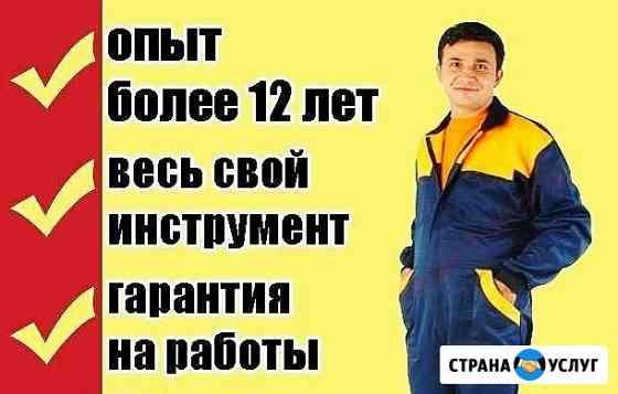 Сантехник, Устранение засоров 24/7 Владимир