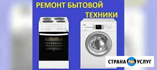 Ремонт стиральных машин, Духовых шкафов Михайловск Михайловск