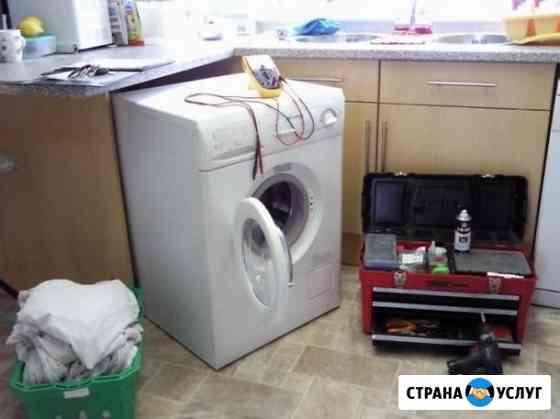 Ремонт стиральных машин на дому Ставрополь