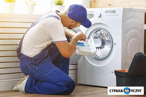 Ремонт стиральных машин в Рамони Воронеж