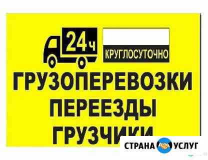Грузоперевозки грузчики Пермь