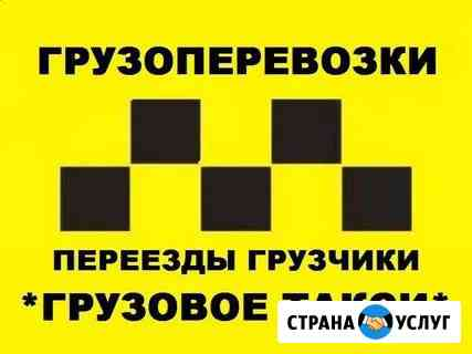 Грузовое такси Пермь