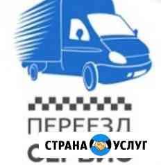 Заказ Газели Грузотакси. Междугородние Переезды Новосибирск