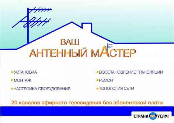 Монтаж антенн для цифрового телевидения в Воронеже Воронеж