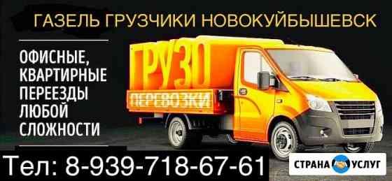 Грузоперевозки Новокуйбышевск Новокуйбышевск