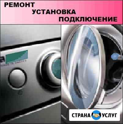 Ремонт стиральных и посудомоечных машин Нижний Новгород