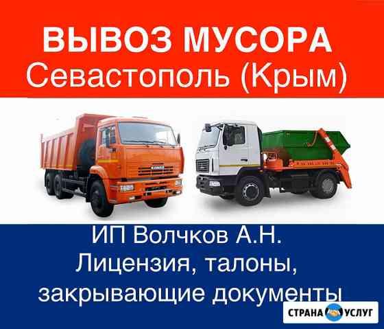 Вывоз мусора, крупногабаритных и строительных отходов Севастополь