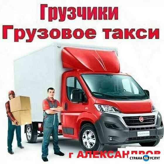 Грузоперевозки + грузчики г Александров Александров