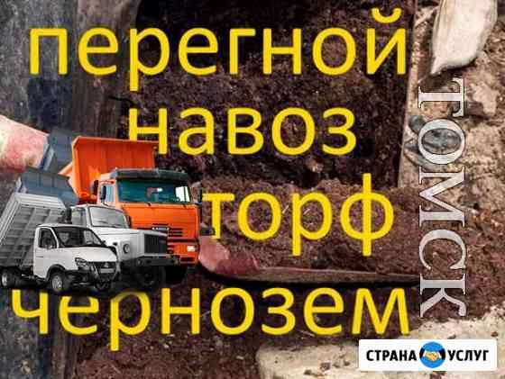 Перегной, Навоз, Чернозем, Торф Самосвалом от 1 тонны Томск Томск