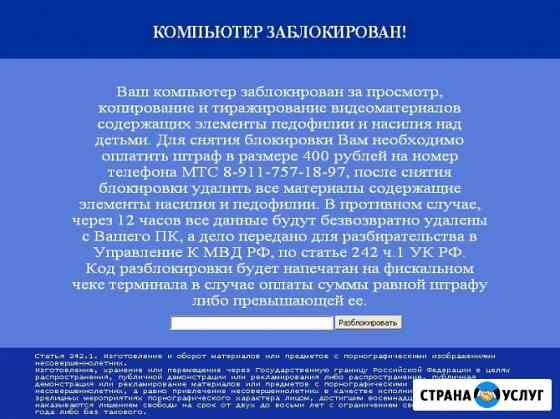 Удаление вирусов, смс-банеров вымогателей и вредоносов Пятигорск
