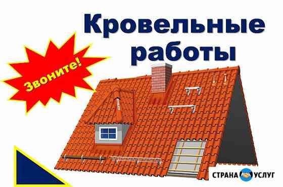 Ремонт крыш гаражей, боксов, магазинов, дачных домов Сургут