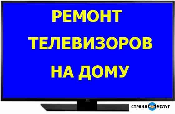 Ремонт телевизоров на дому в Казани Казань