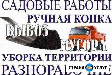 Уборка территории, вывоз мусора Белгород