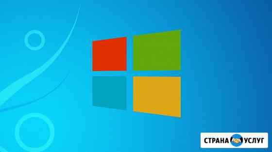 Компьютерная помощь. Установка Windows и др Березники