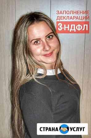 Заполнение декларации 3 ндфл Владивосток