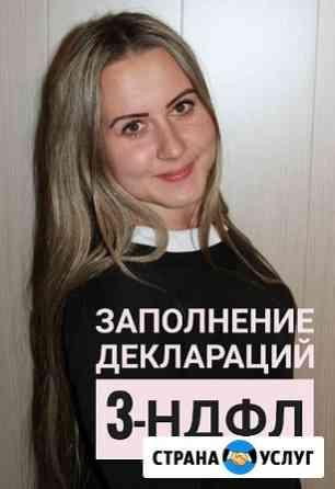 Заполнение декларации 3 ндфл Казань Казань
