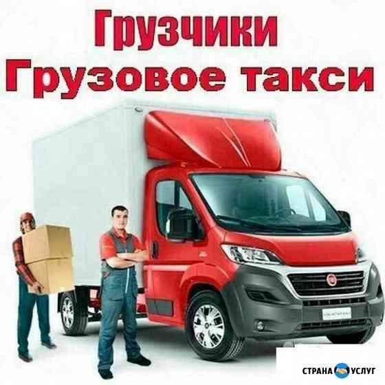 Грузовое такси 48 Липецк+Грузчики Липецк