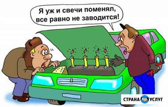 Автоэлектрик на выезд Красноярск