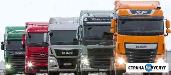 Автоэлектрик грузовых автомобилей Оренбург