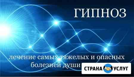 Гипноз классический и регрессивный Иркутск