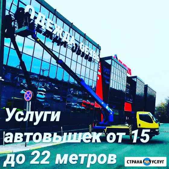 Услуги автовышек от 15 до 22 метров Новосибирск