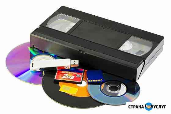 Оцифровка видеокассет на внешние накопители Курган