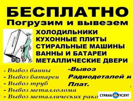 Бесплатный вывоз бытовой техники, Ванн и др.металла Каменск-Уральский